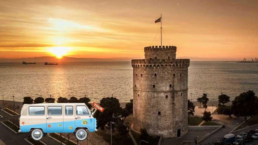 Εκδρομές Θεσσαλονίκη
