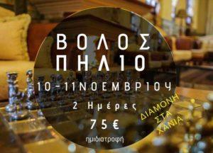 Εκδρομή Βόλος , Πήλιο από Θεσσαλονίκη