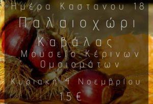 Εκδρομή Γιορτή Καστάνου στο Παλαιοχώρι Καβάλας από Θεσσαλονίκη