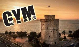 Γυμναστήρια Θεσσαλονίκη.Ολα τα γυμναστήρια σε 1 site
