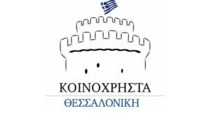 Κοινόχρηστα Θεσσαλονίκη