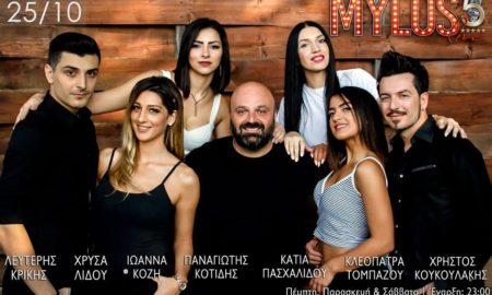 Mylos 5 Live Θεσσαλονίκη