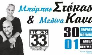 Block 33 Μπάμπης Στόκας - Μελίνα Κανά στο