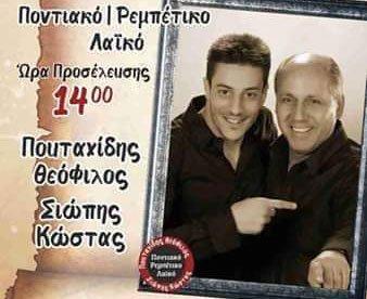 Ρεμπέτικο σεργιάνι Θεόφιλος Πουταχίδης