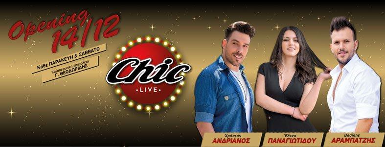 chic live θεσσαλονικη