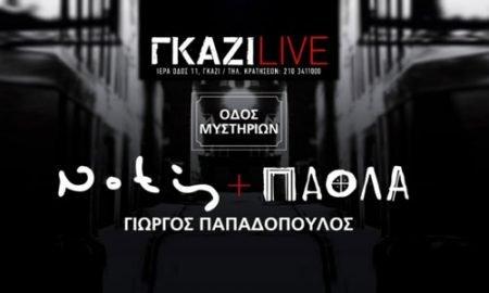 Γκάζι live