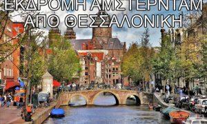 Εκδρομή Άμστερνταμ από Θεσσαλονίκη Αεροπορικώς