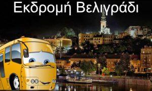 Εκδρομή Βελιγράδι- Νόβισαντ Καθαρά Δευτέρα και 25 Μαρτίου