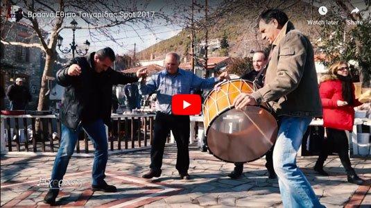 Εκδρομή Γιορτή Τσιγαρίδας 2019 Βρασνά από Θεσσαλονίκη