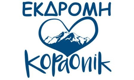 Εκδρομή Κοπαονικ από Θεσσαλονίκη