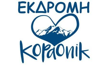 Εκδρομή Κοπαονικ από Αθήνα Kopaonik