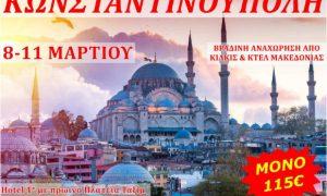 Εκδρομη Κωνσταντινουπολη