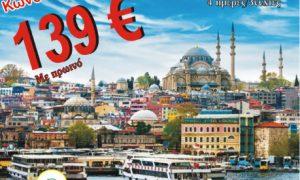 Εκδρομή Κωνσταντινούπολη από Θεσσαλονίκη