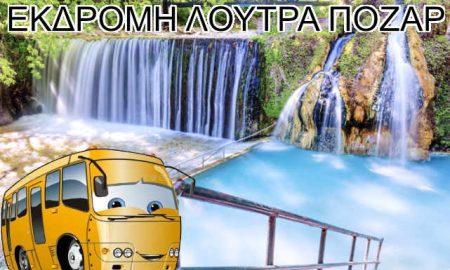Εκδρομή Λουτρά Πόζαρ από Θεσσαλονίκη