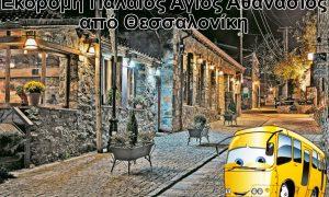 Εκδρομή Παλαιός Άγιος Αθανάσιος Καιμακτσαλάν από Θεσσαλονίκη
