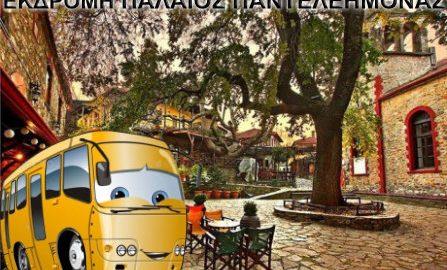 Εκδρομή Παλαιό Παντελεήμονας από Θεσσαλονίκη, Σέρρες 2019