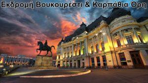 Εκδρομή Βουκουρέστι & Καρπάθια