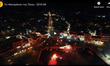 Εκδρομή στη Τήνο Φαναράκια από Θεσσαλονίκη 2019