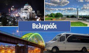 Εκδρομή Βελιγράδι - Νοβι Σαντ - Νις