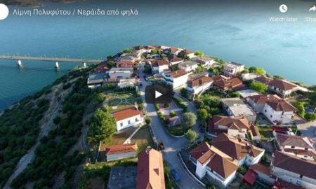 Εκδρομή Βελβεντό - Νεράιδα Φράγμα Πολυφύτου Ημερήσια απο Θεσσαλονίκη