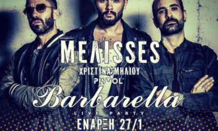melisses barbarella thessaloniki