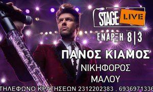Stage live Πάνος Κιάμος