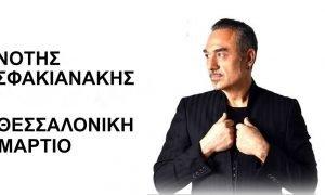 Vogue Νοτης Σφακιανάκης