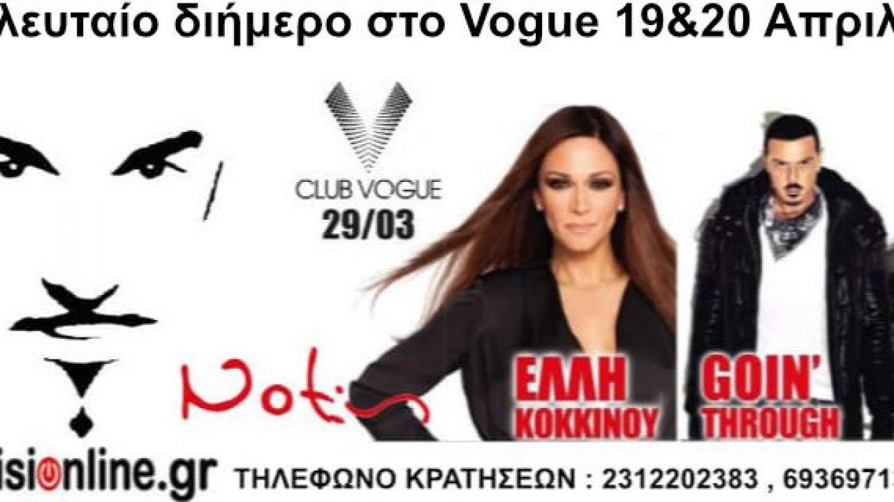 c1e50590d0 VOGUE CLUB ΘΕΣΣΑΛΟΝΙΚΗ Νότης Σφακιανάκης