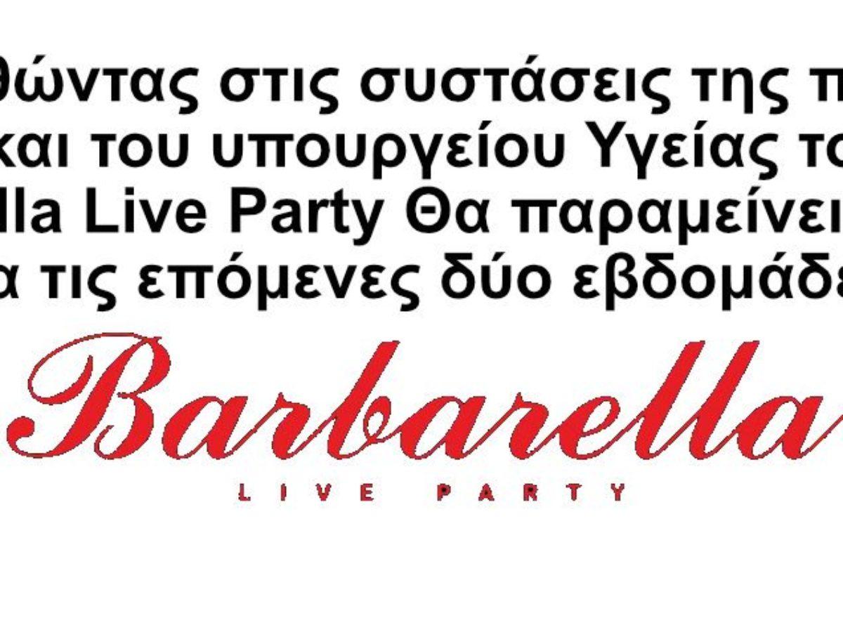 Barbarella Mparmparella 8essalonikh 8odwrhs Ferrhs 2312202383